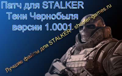 Патч stalker тень чернобыля 10006 - miskin-receptru
