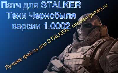 Патч для STALKER Тени Чернобыля версии 1.0001. Просмотров 348.